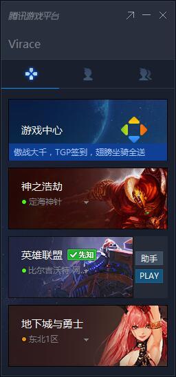 腾讯游戏平台官方-TGP2.0新版爆料(内附下载地址)官方已公布