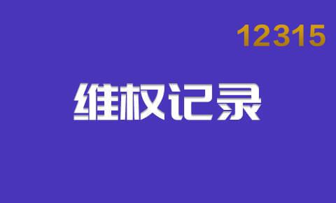 维权记录: 2020年618我与京东传话员的那些事